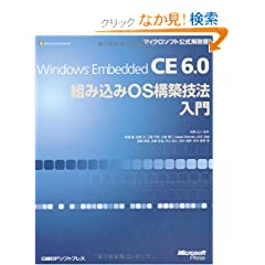 Windows Embedded CE 6.0�g�ݍ���OS�\�z�Z�@��� (�}�C�N���\�t�g���������)