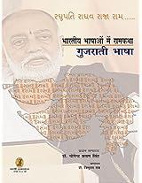 Bhartiya Bhashaon Mein Ramkatha (Gujrati Bhasha)