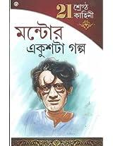 21 Kahaniyan Manto (Bengali)