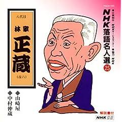 NHK落語名人選 (25) : 八代目 林家正蔵