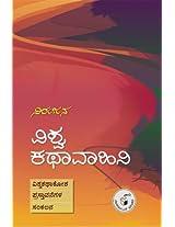 Vishwa Kathavahini