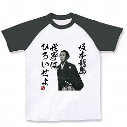 坂本龍馬『世界はひろいぜよ』幕末 名言 イラスト文字 ラグランTシャツ(ホワイト) M