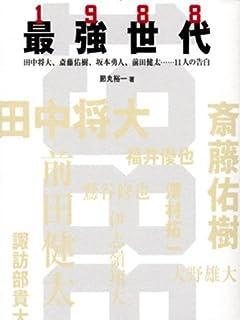メジャースカウトがつけたWBC日本人選手「高額査定ランキング」 vol.3