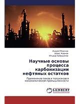 Nauchnye Osnovy Protsessa Karbonizatsii Neftyanykh Ostatkov