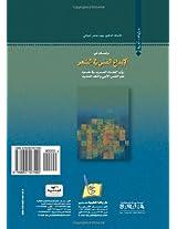 Dirasat fi al-ibda al-fanni fi al-shir : ruà al-nuqqad al-arab fi daw ilm al-nafs al-adabi wa-al-naqd al-hadith