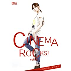 CINEMA ROCKS!(�V�l�}�E���b�N�X) Vol.02 �����₩�ɁA�k��i�q