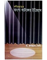 Rabindrattor Bangla Nataker Itihas