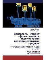 Dvigatel' - Garant Effektivnosti Ekspluatatsii Avtotransportnykh Sredstv