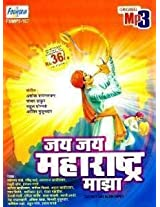 Jai Jai Maharashtra Maajha