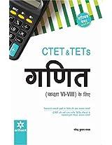 CTET & TET for Class VI-VIII ke Liye Ganit