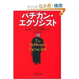 バチカン・エクソシスト (文春文庫) [文庫]