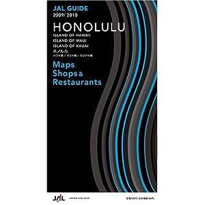 旅行ガイドブック:ホノルル・ハワイ島・マウイ島・カウアイ島 (JALガイド)