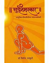 Suryanamaskar