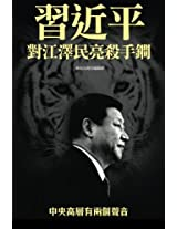 Xi Jinping threatens Jiang Zemin with trump weapon: Two voices on the top level of Chinese Communist Party: Volume 7 (Chinese political upheaval in full play)