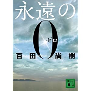 永遠の0(ゼロ) 百田尚樹