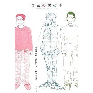 『東京の男の子』