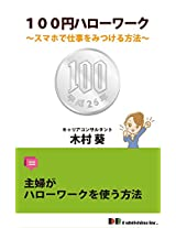 100 yen Hello Work: How to find a job in smartphone