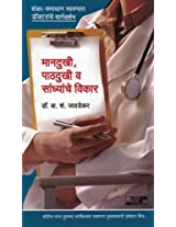 Mandukhi Pathdukhi Sandhyanche Vikar(Dr series)