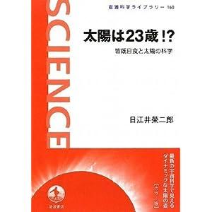 太陽は23歳!? 皆既日食と太陽の科学 (岩波科学ライブラリー〈カラー版〉)
