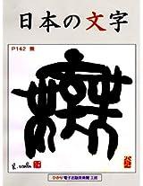 japan nomoji: mu (japannomoji)