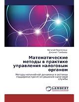 Matematicheskie Metody V Praktike Upravleniya Nalogovym Organom