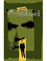 Memories of Ahmad Ahmad: Khaterat-e Ahmad Ahmad