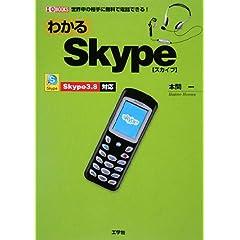 わかるSkype―世界中の相手に無料で電話できる!Skype3.8対応 (I・O BOOKS) (単行本)<br /> 本間 一 (著)