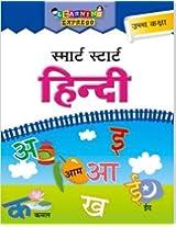 Smart Start Hindi