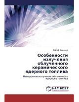 Osobennosti Izlucheniya Obluchennogo Keramicheskogo Yadernogo Topliva
