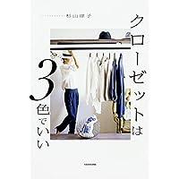 杉山律子 クローゼットは3色でいい 小さい表紙画像