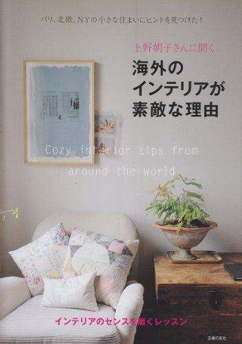 上野朝子さんに聞く 海外のインテリアが素敵な理由―パリ、北欧、NYの小さな住まいにヒントを見つけた!