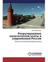 Rekrutirovanie Politicheskoy Elity V Sovremennoy Rossii