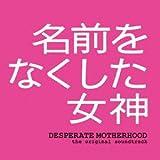 フジテレビ系ドラマ「名前をなくした女神」 オリジナル・サウンドトラック