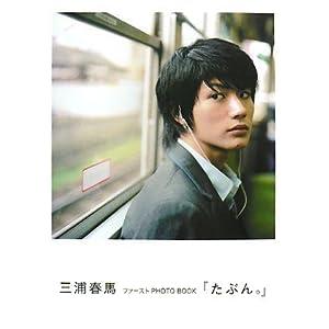 『三浦春馬ファーストPHOTO BOOK『たぶん。』 』
