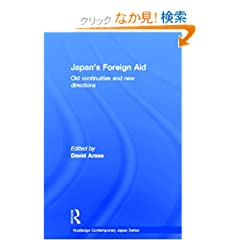 Japan's Foreign Aid: Old Continuities and New Directions (Routledge Contemporary Japan Series)