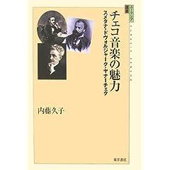 内藤 久子著『チェコ音楽の魅力』のAmazonの商品頁を開く