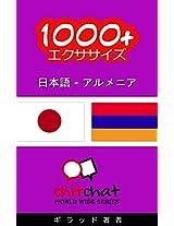 1000+ Exercises Japanese - Armenian (ChitChat WorldWide)