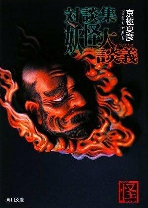 対談集 妖怪大談義 (角川文庫 き 26-50 怪BOOKS) (文庫) 京極夏彦