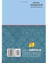 Hukm naql al-ada wa-zariha fi al-shariah al-Islamiyah