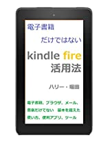 kindle fire more than e-book reader