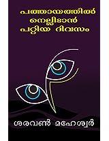 Pathayathil Nellidan Pattiya Divasam