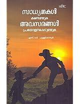 Sadhyathakal Kandethuka Avasarangal Prayojanapeduthuka (First Edition, 2015)