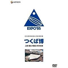 日本政府出展公式記録映画 つくば博 人間・居住・環境と科学技術