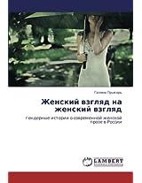 Zhenskiy vzglyad na zhenskiy vzglyad: gendernye istorii o sovremennoy zhenskoy proze v Rossii