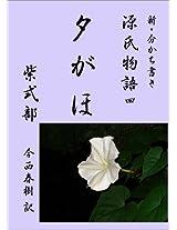 Sin wakatigaki Genjimonogatari 4 Yuugaho