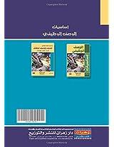 Asasiyat al-wasf al-wazifi : tasnif wa-tawsif al-wazaif : al-usus , al-marahil , al-muwasafat : al-juz al-thani