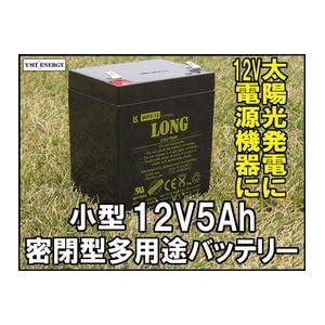 【クリックで詳細表示】LONG 12V 5Ah 高性能シールドバッテリー: カー&バイク用品