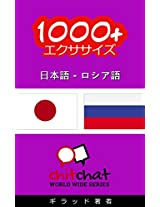 1000+ Exercises Japanese - Russian (ChitChat WorldWide)