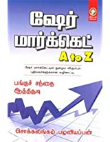 Share Market - A To Z