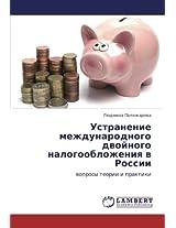 Ustranenie mezhdunarodnogo dvoynogo nalogooblozheniya v Rossii: voprosy teorii i praktiki